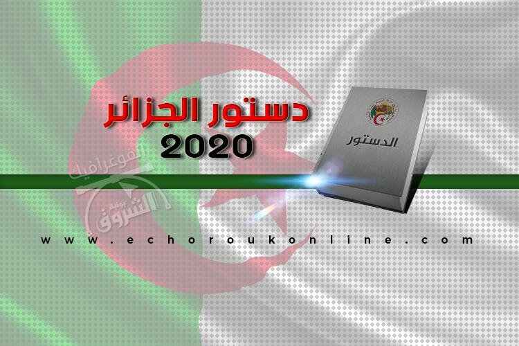 مشروع الدستور حافظ على مكاسب الجزائريين الاقتصادية والاجتماعية