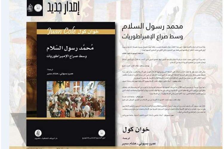 """""""محمد رسول السلام""""… أحدث كتاب علمي في الغرب"""