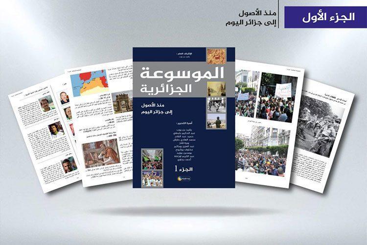 تاريخ الجزائر في مختلف المجالات بأقلام عشرة باحثين