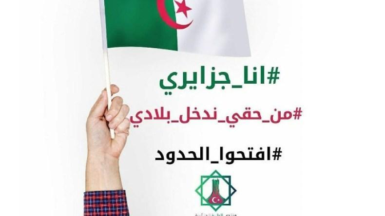 """منتدى الجالية الجزائرية بتركيا يطلق حملة """"من حقي ندخل بلادي"""""""