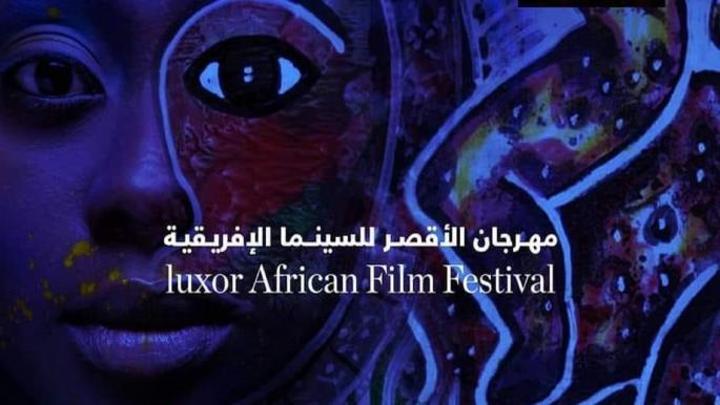 هل تلغى الدورة العاشرة من مهرجان الأقصر للسينما الأفريقية؟
