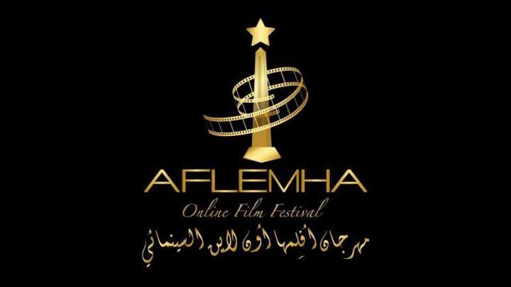 """مهرجان """"أفلِمها"""" للسينما المستقلة يطلق دورته الأولى الخميس"""