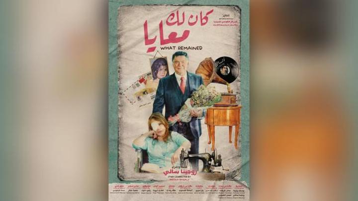 احتفاء بصفية العمري في مهرجان الإسماعيلية السينمائي