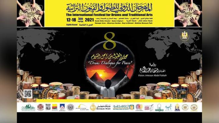 القاهرة: تفاصيل مهرجان الطبول والفنون التراثية
