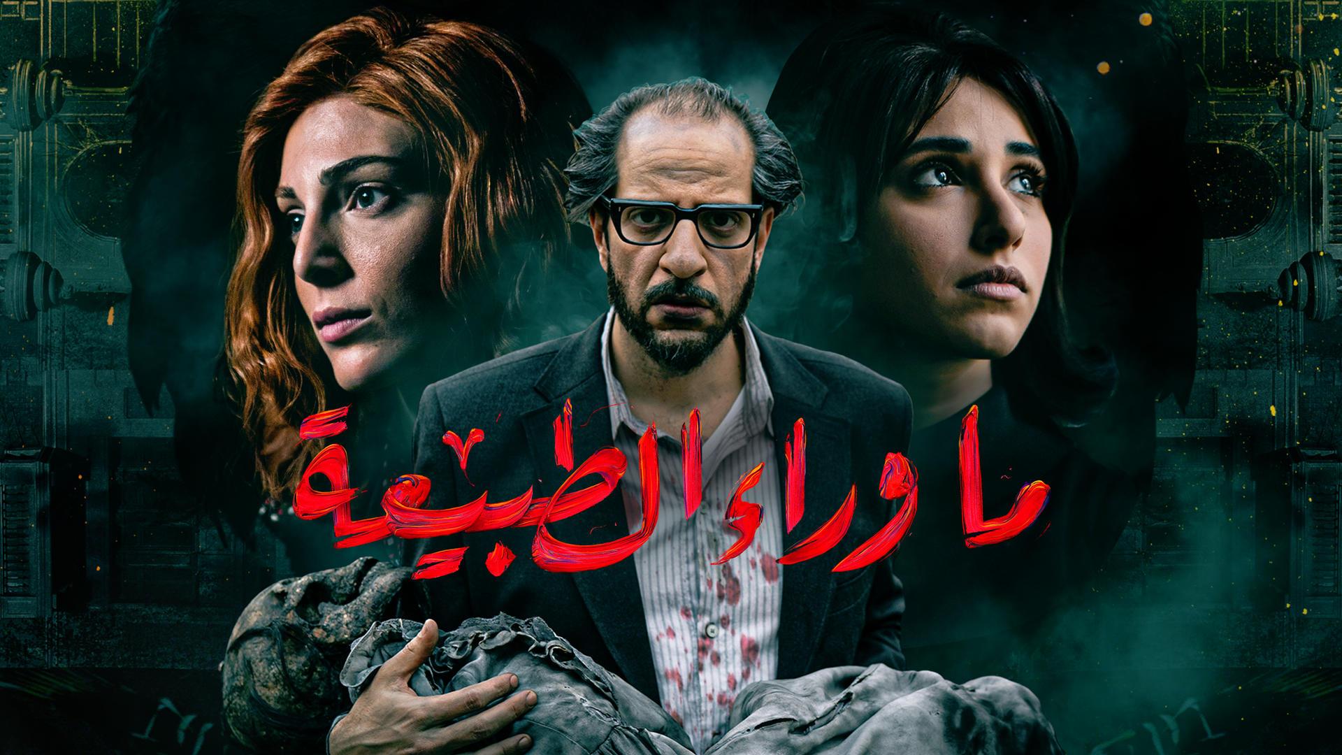 """ليبيا حاضرة في مسلسل """"ما وراء الطبيعة"""""""