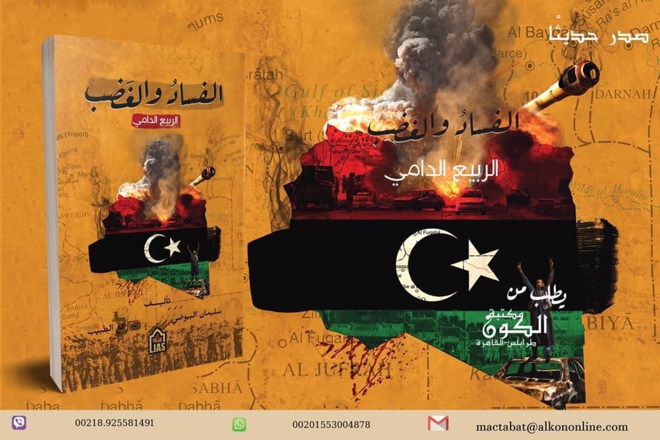 """""""الفساد والغضب"""" في ليبيا يصل """"مكتبة الكونغرس الأمريكي"""""""
