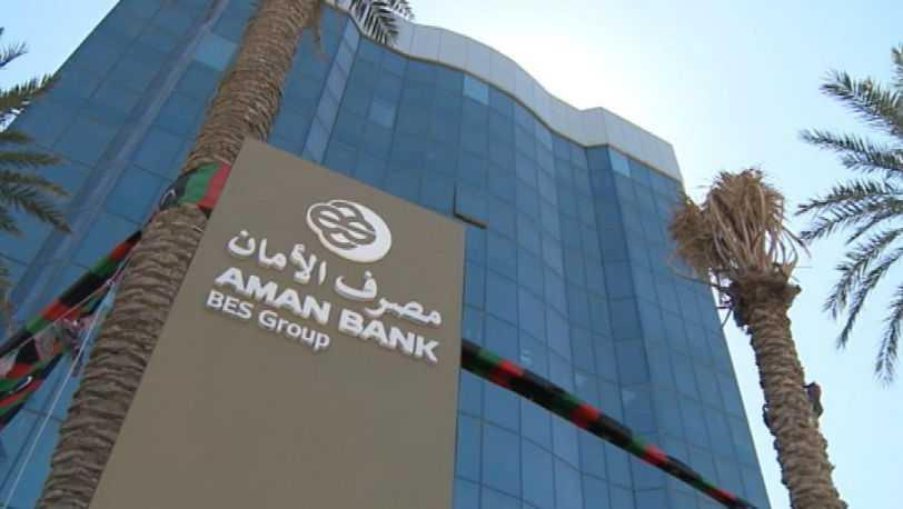 """مصرف """"الأمان"""" يرفع سقف السحب لـ 50 ألف دينار.. شهرياً"""