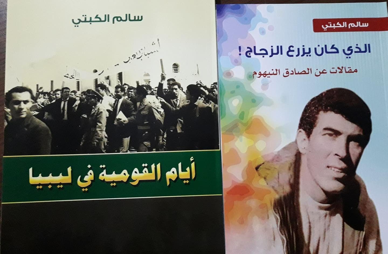 """صدور كتابَي """"أيام القومية في ليبيا"""" و""""الذي كان يزرع الزجاج"""" لسالم الكبتي"""