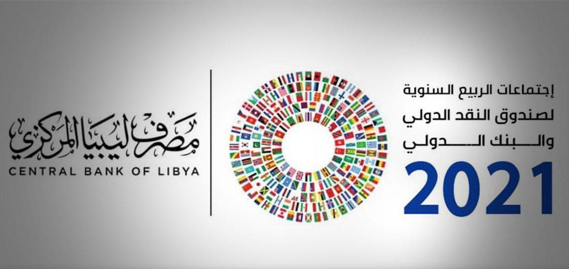 ليبيا تشارك في اجتماعات الربيع لصندوق النقد الدولي