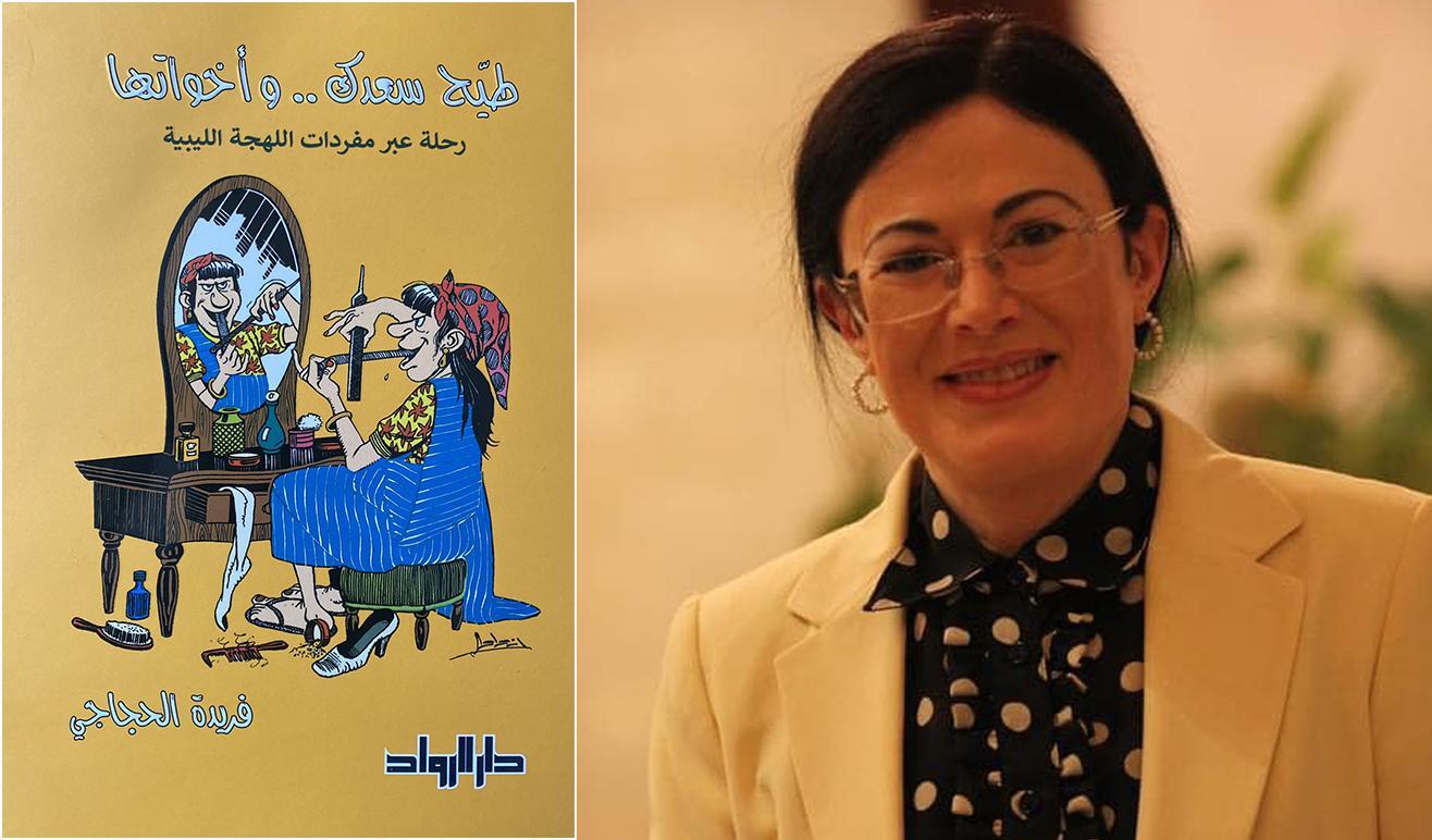 """""""طيّح سعدك.. وأخواتها"""".. كتاب عن اللهجة الليبية"""