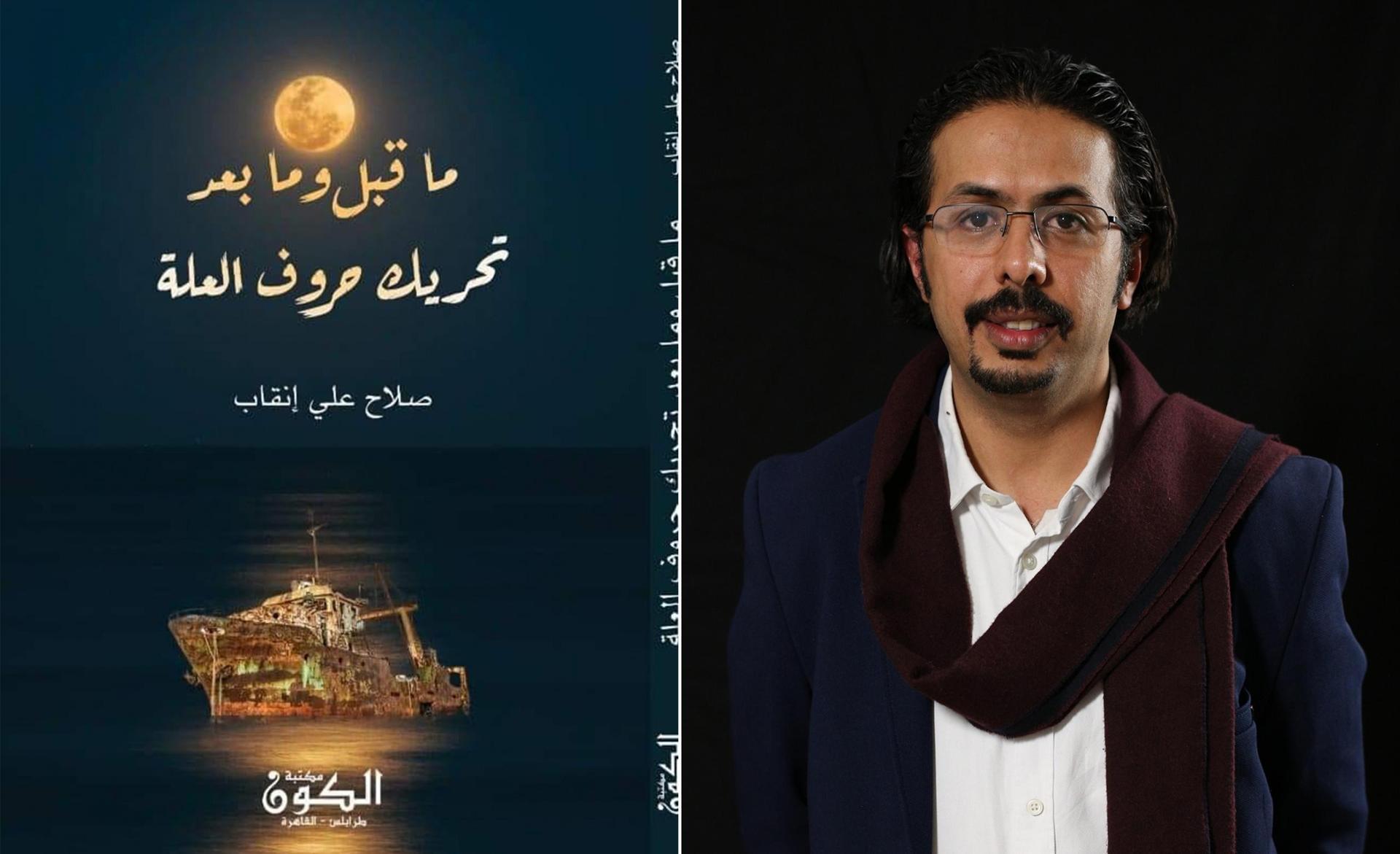 الكاتب الليبي صلاح إنقاب يعلن صدور أول كتبه