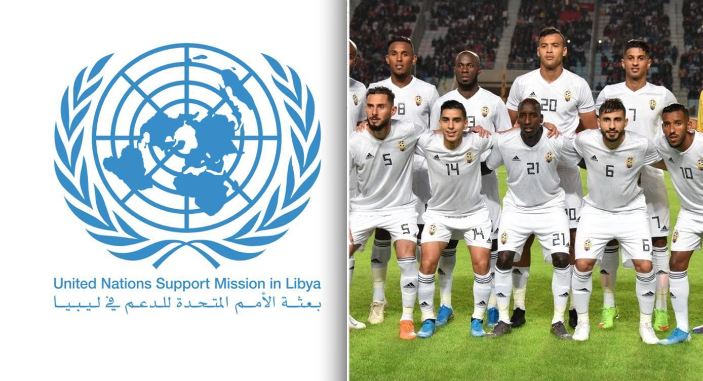 بعثة الأمم المتحدة في ليبيا: نبارك للشعب الليبي هذا الانتصار