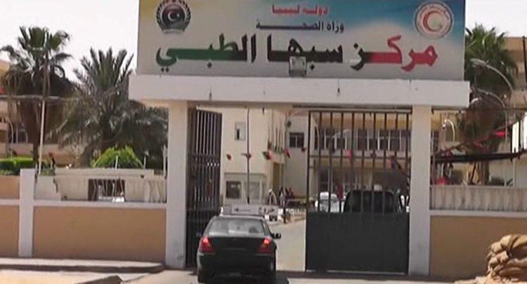"""""""تفاقم خطير"""".. مركز سبها الطبي يشكو تعرض أطقمه للعنف اللفظي"""