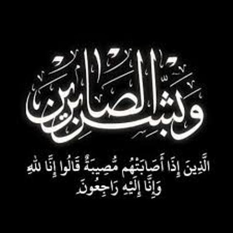 تعزية في وفاة الراحل أحمدو ولد محمدن ولد محمد النابغة