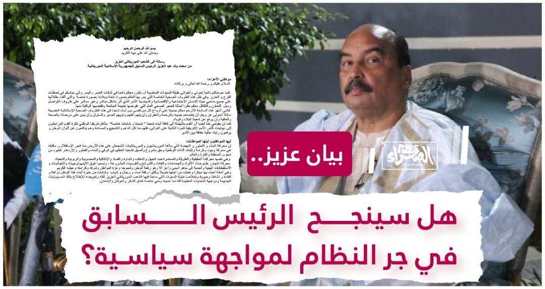 بيان عزيز..هل سينجح الرئيس السابق في جر النظام لمواجهة سياسية؟