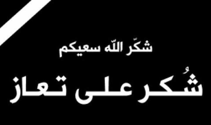 أسرتا أهل النباش وأهل محمد الناجم تشكران عموم المعزين