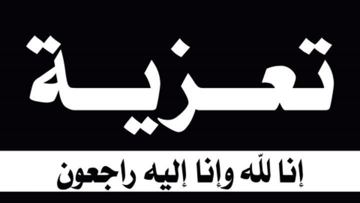أسرة أهل حمودي تشكر المعزين في وفاة الوالد حمودي ولد الجيد