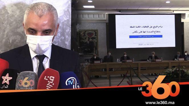 بالفيديو: توقيع 11 اتفاقية لتعزيز العرض الصحي بجهة فاس