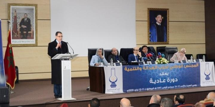 """""""البيجيدي"""": انعقاد الدورة العادية ل""""برلمان الحزب"""" يومي 23 و24 يناير"""