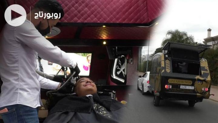 بالفيديو: صالون حلاقة متنقل يجوب شوارع الدار البيضاء