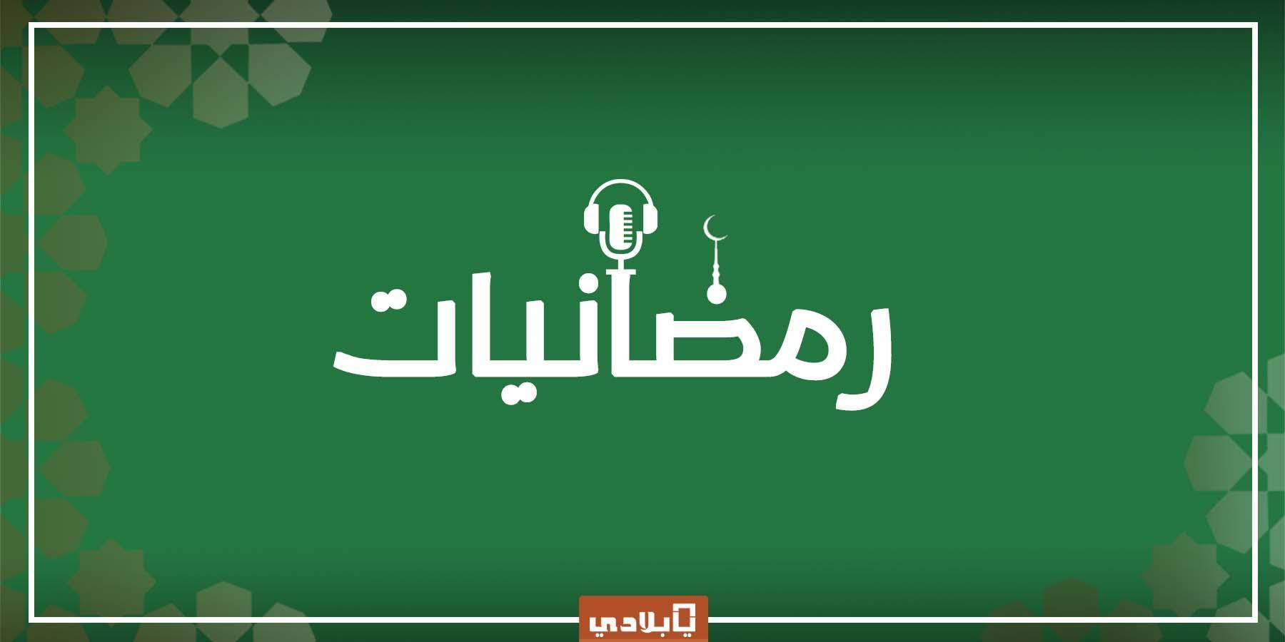 رمضانيات # 9: كيف كان الرسول (ص) يقضي العشر الأواخر من رمضان؟