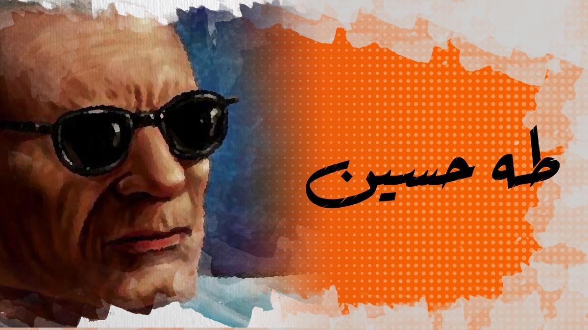 في الذاكرة [22#] : طه حسين الكفيف الذي رأى ما لا يراه المبصرون