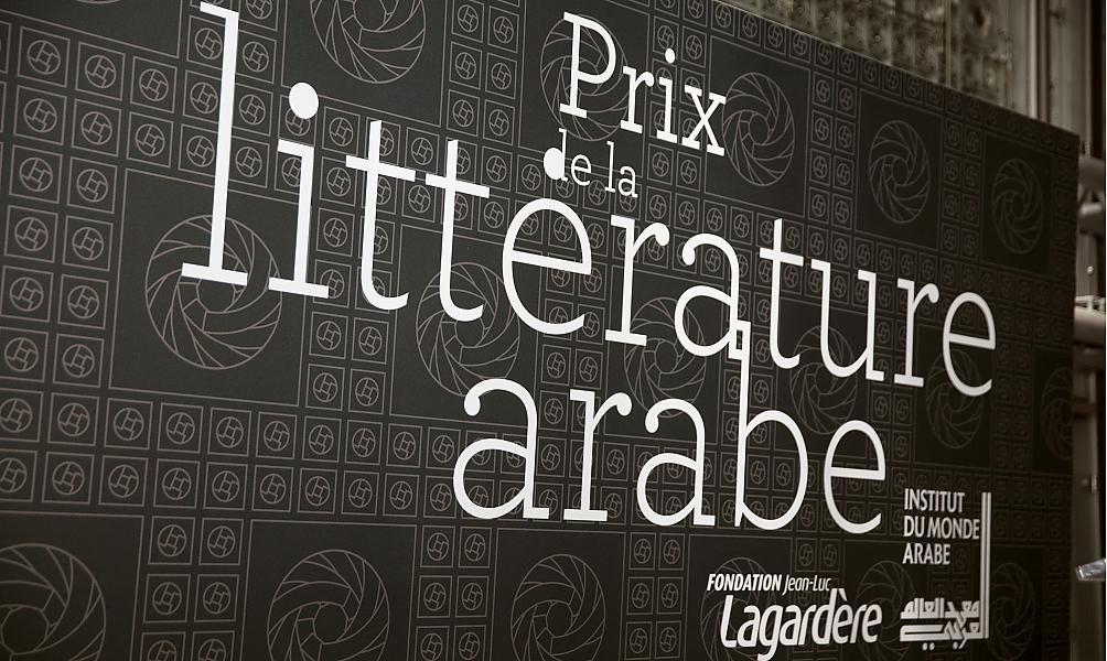 فرنسا: ترشيح رواية نظرية الباذنجان للمغربية ليلى باحسين لنيل جائزة الأدب العربي