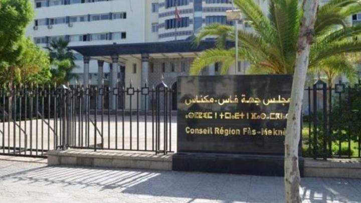 تحالف ثلاثي يمنح منصب رئيس جهة فاس مكناس لـحزب الاستقلال