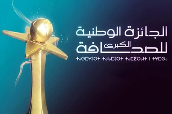 الإعلان عن انطلاق الدورة الـ 19 للجائزة الوطنية الكبرى للصحافة