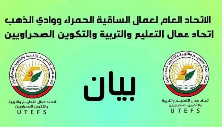الدورة العادية المجلس الوطني لإتحاد عمال التعليم و التربية و التكوين الصحراويين تعقد في ظروف استثنائية