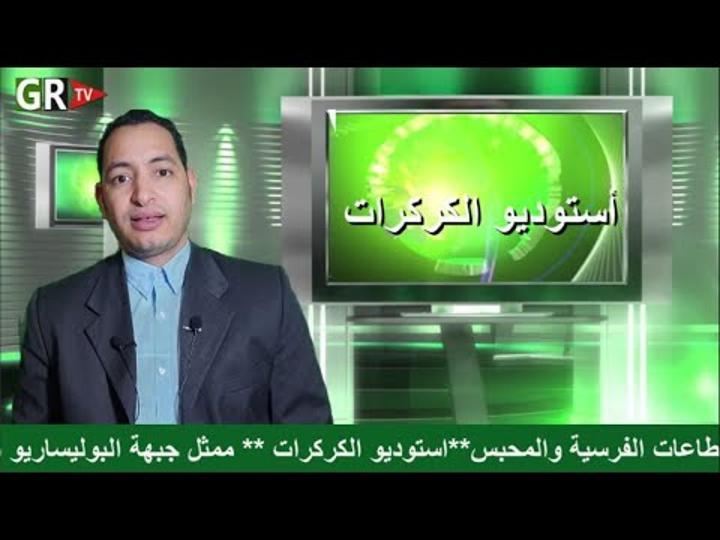 أستوديو الكركرات يناقش حرب الاستنزاف التي يخوضها الجيش الصحراوي.