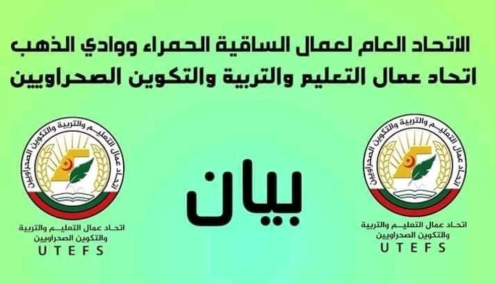 اتحاد عمال التعليم والتربية والتكوين الصحراويين يدعو الى وضع خطة إستعجالية لحماية الوسط المدرسي من تفشي وباء كورونا