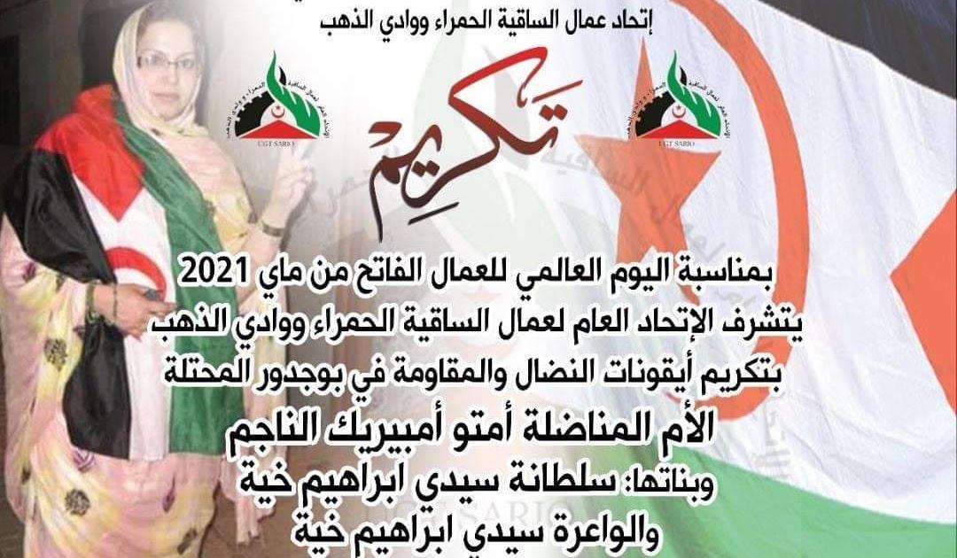 العمال الصحراويون يكرمون المناضلة الجسورة سلطانة خية وعائلتها بمناسبة اليوم العالمي للعمال