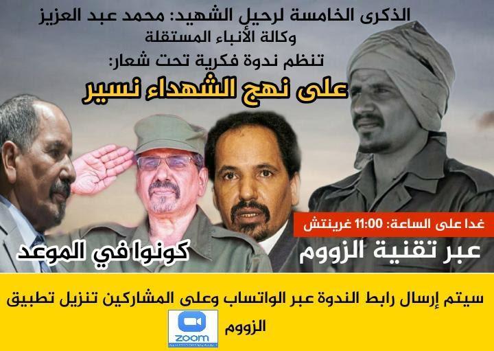وكالة الانباء المستقلة تنظم ندوة فكرية بمناسبة الذكرى الخامسة لرحيل الشهيد الرئيس محمد عبد العزيز