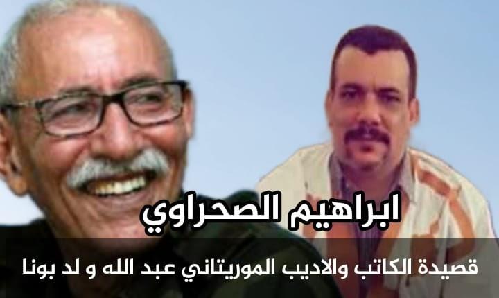 إبراهيم الصحراوي، قصيدة للكاتب والاديب الموريتاني عبد الله ولد بونا