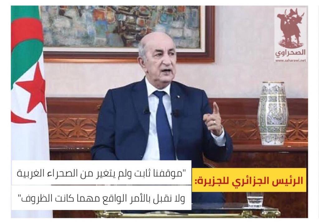 الرئيس الجزائري لقناة الجزيرة: موقفنا ثابت من قضية الصحراء الغربية ولن نقبل سياسة الأمر الواقع