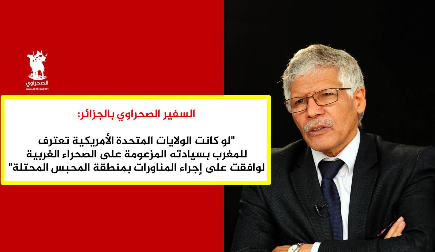 """عبد القادر الطالب عمر يؤكد أن استثناء الصحراء الغربية من مناورات """"أفريكوم"""" هو جواب واضح وملموس على إعلان ترامب"""