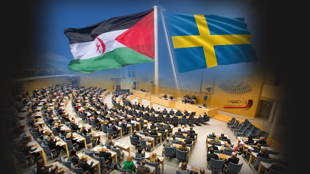 في مقترح مقدم للبرلمان : نواب يطالبون الحكومة السويدية بلعب دور أكبر في المحافل الدولية للدفاع عن حقوق الشعب الصحراوي