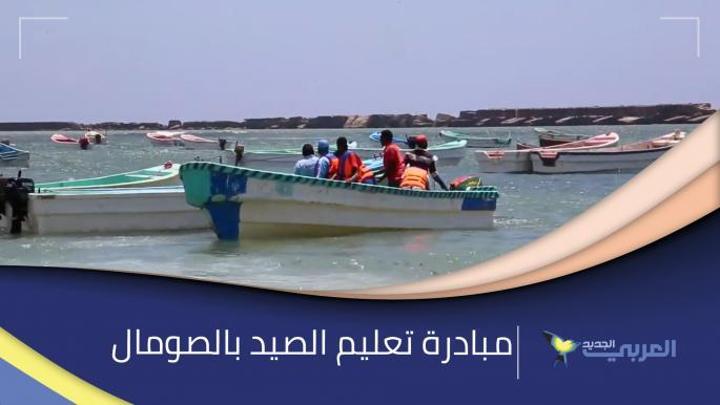 مبادرة صومالية لتدريب الشباب على صيد الأسماك