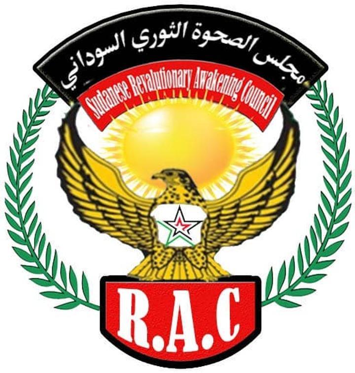 مجلس الصحوة الثوري يُطالب بإجراء مصالحة وطنية شاملة