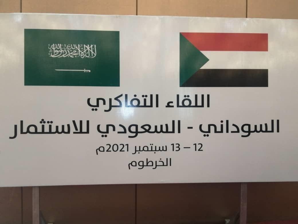 السودان يخصص 6 قطاعات للاستثمار السعودي