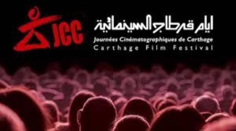أيام قرطاج السينمائية 2020: المشاركون في منتدى المهرجان يدعون إلى حفظ الذاكرة السينمائية الوثائقية