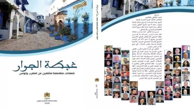 سفارة المملكة المغربية بتونس توثّق شهادات عن متانة العلاقات التونسية المغربية في كتاب