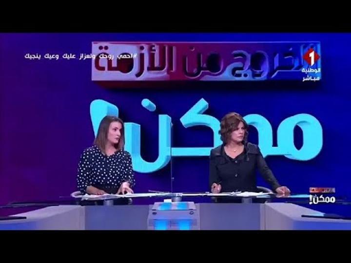 ملاحظات حول البرنامج التلفزي البروباغندي المعنون بـ «ممكن»