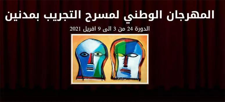 مدنين: انطلاق الدورة 24 للمهرجان الوطني لمسرح التجريب