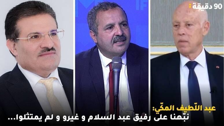 المكي يكشف: هياكل النهضة طلبت من رفيق عبد السلام التوقف عن التدوينات المستفزة ضد الرئيس لكنه لم يتوقف