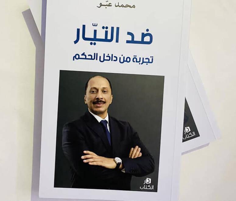 محمد عبو يصدر كتابا بعنوان