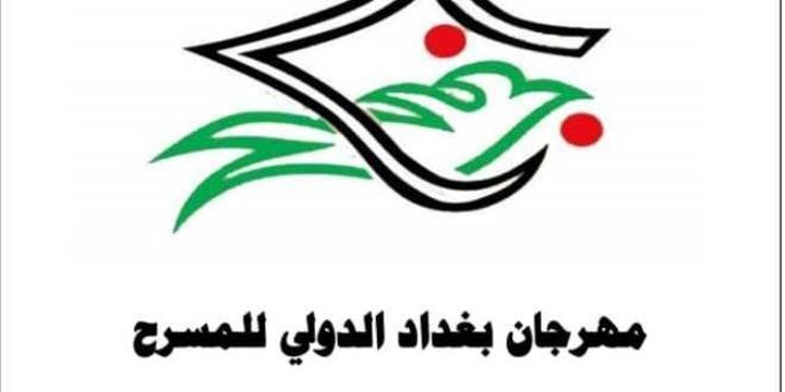 مهرجان بغداد الدولي للمسرح يستقبل المشاركات لدورته الثانية